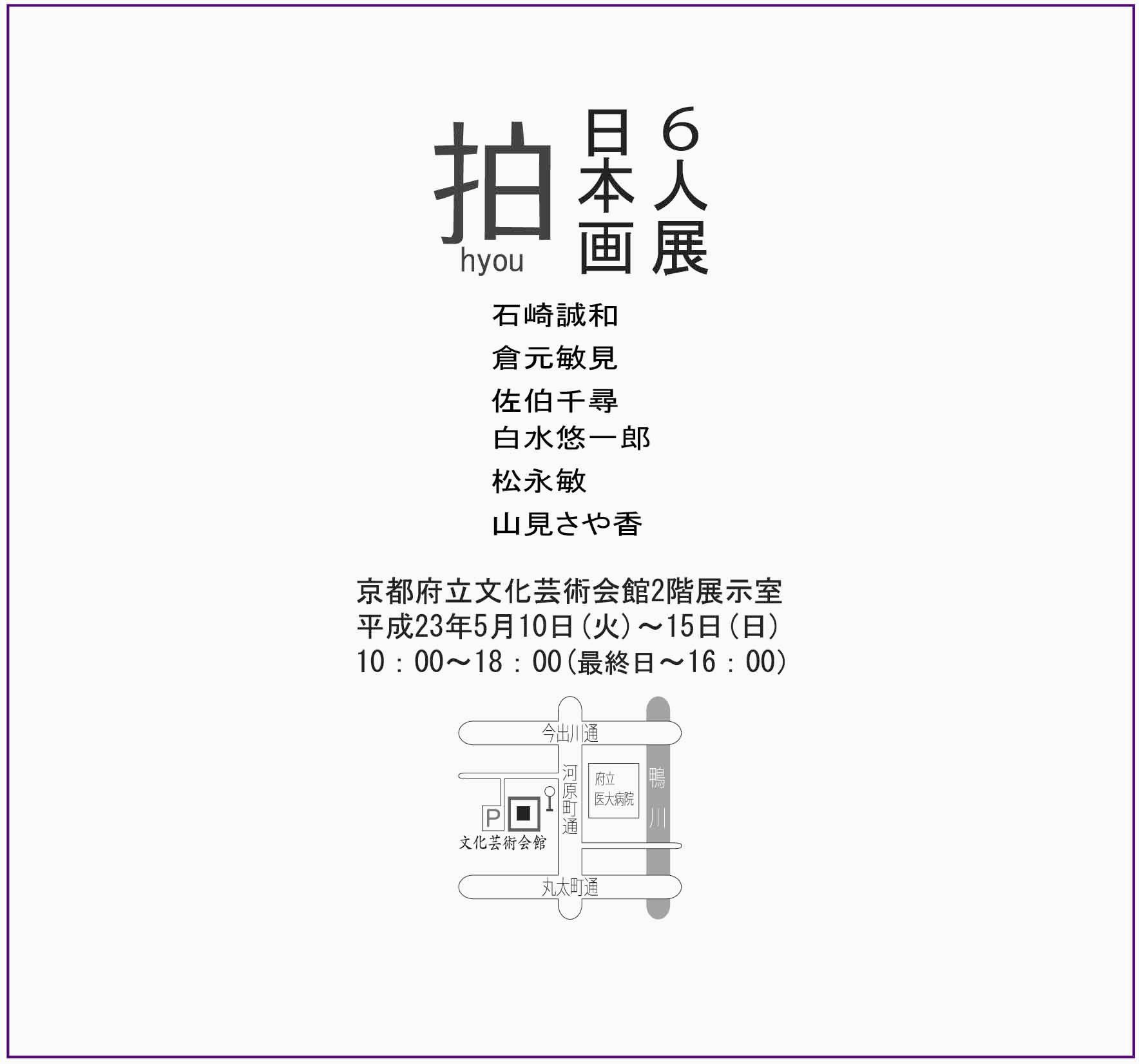 2011hyou宛名面アウトライン済.png